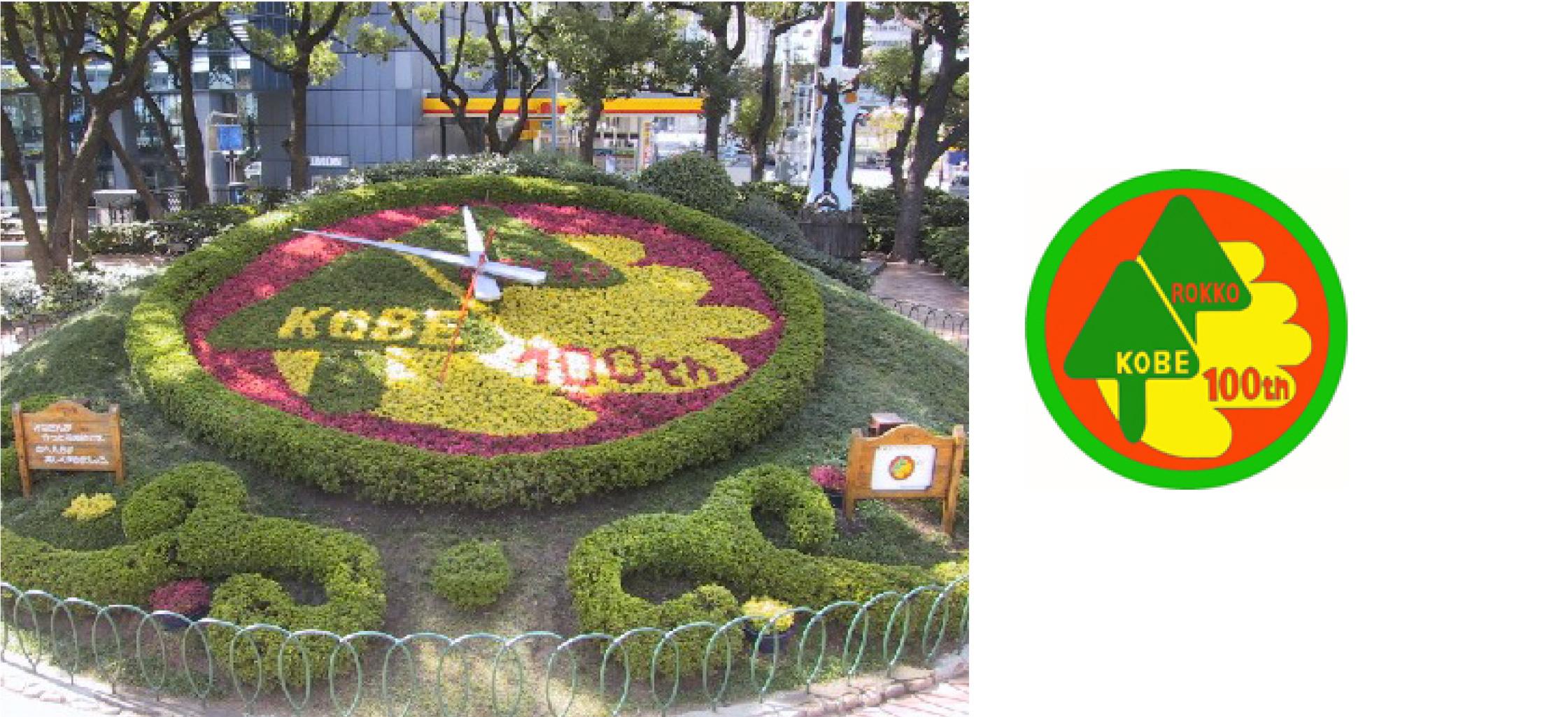 「六甲山緑化100周年記念」シンボルマーク