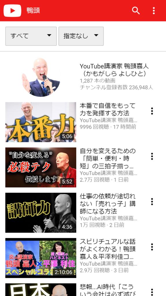 カモちゃん検索結果